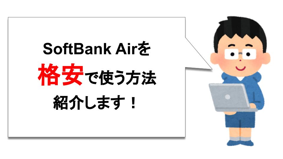 SoftBank Air(ソフトバンクエアー)の月額って高いの?月額を安くするための裏技を公開します!