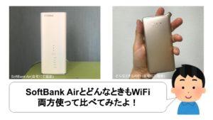自宅で使うならSoftBank AirとどんなときもWiFiはどっちいい?両方使って比較してみた!