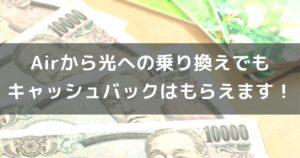 【体験談】ソフトバンクAirからソフトバンク光へ乗り換えで33,000円キャッシュバックをもらった話