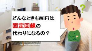 どんなときもWiFiは自宅で、固定回線代わりに使えるのか?光回線と比較したメリット・デメリットを解説します!