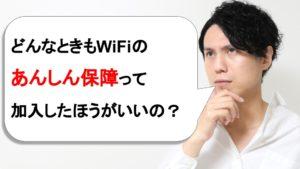 どんなときもWiFiの「あんしん補償」に加入するべき理由。初月無料・途中解約OKなのでとりあえず加入を!