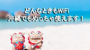 「どんなときもWiFi」は沖縄県本土・離島でもつかえるの?通信速度や配送期間についても詳しく解説!