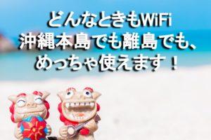 「どんなときもWiFi」は沖縄県本島・離島でも使えるの?利用エリアや通信速度、配送期間についても詳しく解説!
