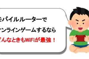 どんなときもWiFiでオンラインゲームはできるの?ラグもなくサクサク楽しめる!回線が速くて安定感も抜群な理由を解説