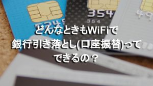 「どんなときもWiFi」はクレジットカードなしでも契約可能?銀行引き落とし(口座振替)もOKです!申し込み方法から引き落とし日まで徹底解説!
