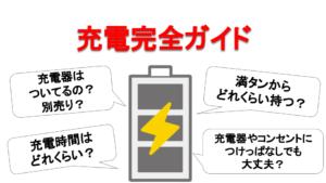 どんなときもWiFiの充電時間ってどのくらい?充電器つけっぱなしでも大丈夫?