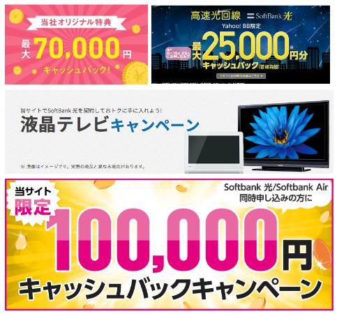 SoftBank光の高額キャッシュバックには裏がある!悪徳代理店に注意!11社を比較し、一番安心なキャンペーンを紹介します