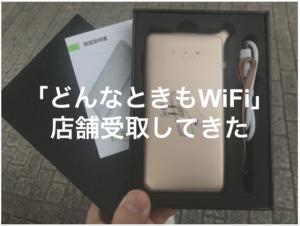 どんなときもWiFiの店舗受取は「渋谷」と「秋葉原」どっちがいい?所要時間や混雑時間についても解説!