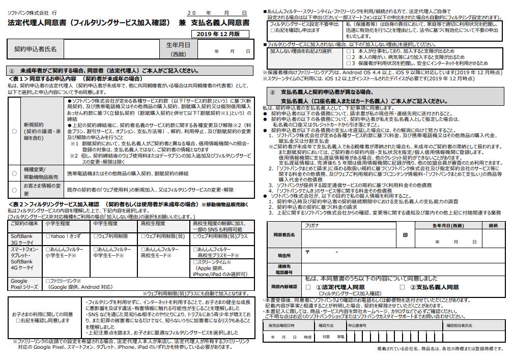 SoftBank Airは未成年でも契約できるの?学割はある?契約の必要に必要な書類やお得な申し込み方法を解説!