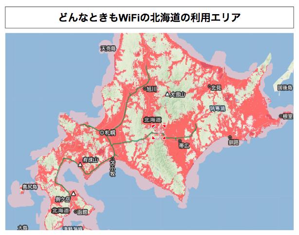 どんなときもWiFiは北海道でも使えるの?利用エリアやつながりにくい場所はあるの?
