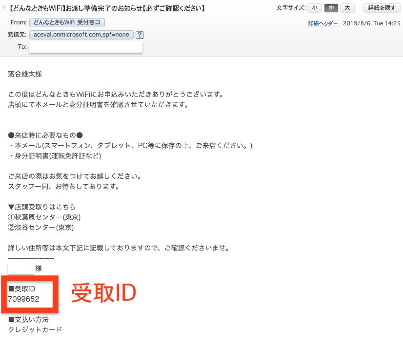 どんなときもWiFiを渋谷センターで受け取ってきた!営業時間、アクセス、持ち物、所要時間まで解説します