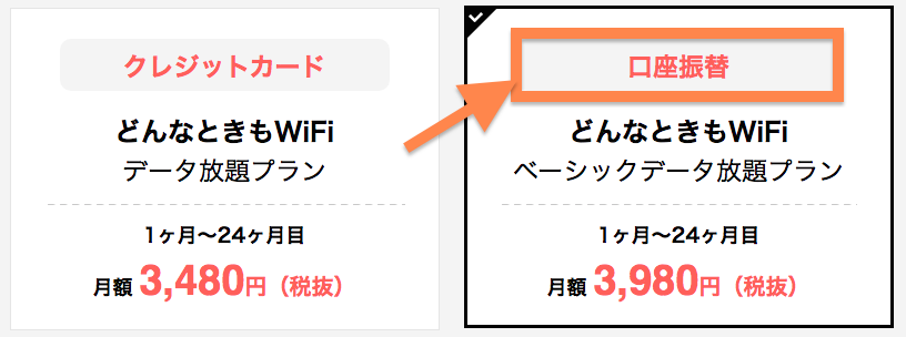どんなときもWiFiの口座振替の初期費用はいくら?申し込み流れから代引き料金、初回引き落としなど解説
