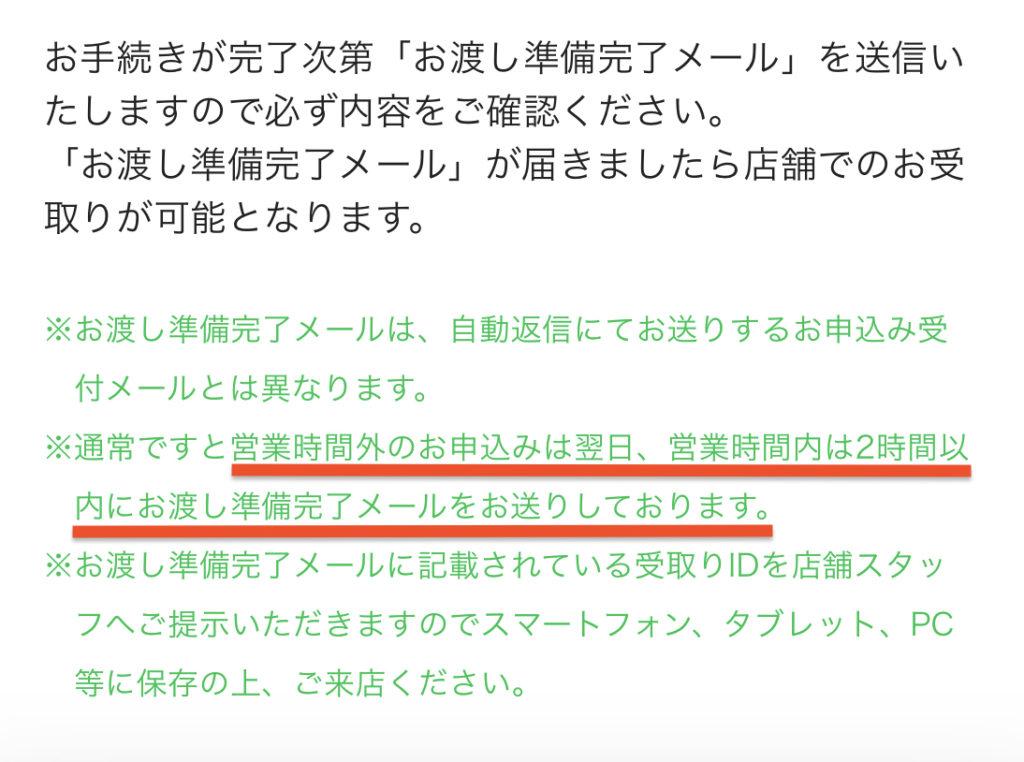 どんなときもWiFiを「渋谷」で店舗受取してきた!持ち物や所要時間など解説します!