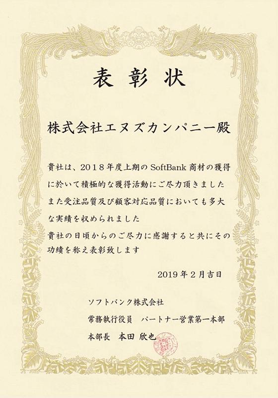 裏がある?怪しくない?SoftBank光の代理店「エヌズカンパニー」の口コミ/評判を徹底リサーチ!