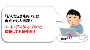 「どんなときもWiFi」は自宅のデスクトップ・ノートPCと接続できる?速度は大丈夫?接続方法や通信速度まで徹底解説!