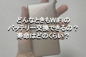 どんなときもWiFiはバッテリー交換できるの?無料で新品交換する方法やバッテリーの長持ち対策についても詳しく解説!