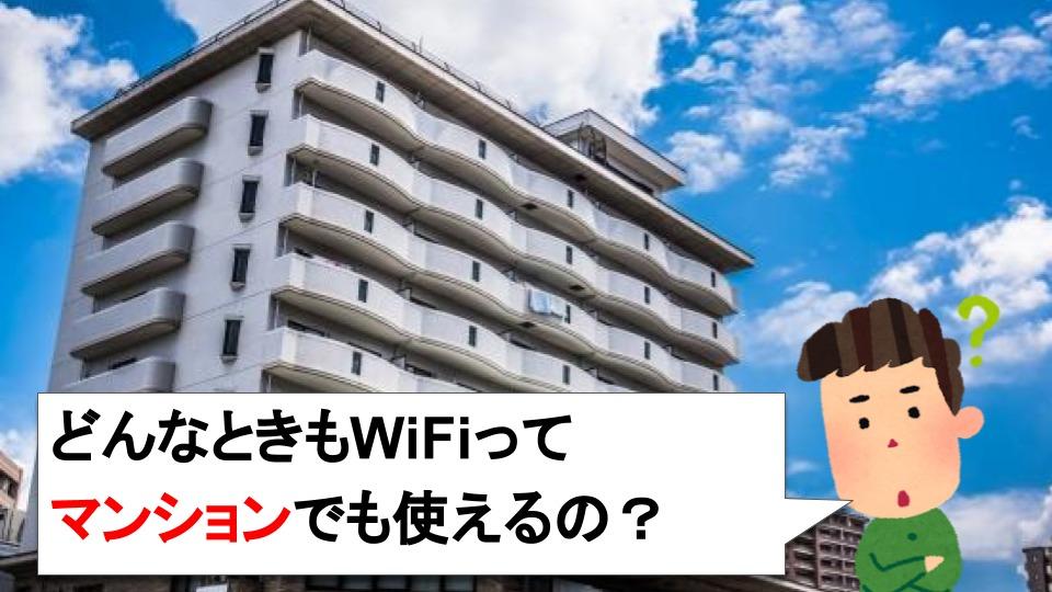 どんなときもWiFiってマンションでも使えるの?高層階は大丈夫?実際の利用者が詳しく解説します!