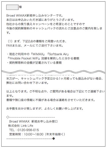 BroadWiMAXの違約金負担・乗り換えキャンペーンっていつもらえるの?手続きの流れや注意事項など解説!