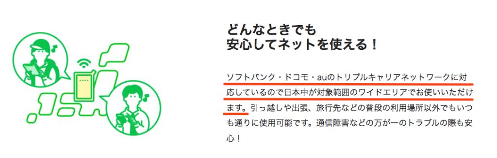 どんなときもWiFiは宮城県・仙台の利用エリアは?通信速度はどう?申し込み方法、配送期間など徹底解説