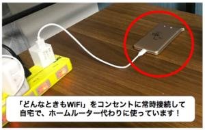 どんなときもWiFiに据置型のホームルーターはあるの?発売予定は?家のWiFi(自宅回線)として使えるか徹底解説