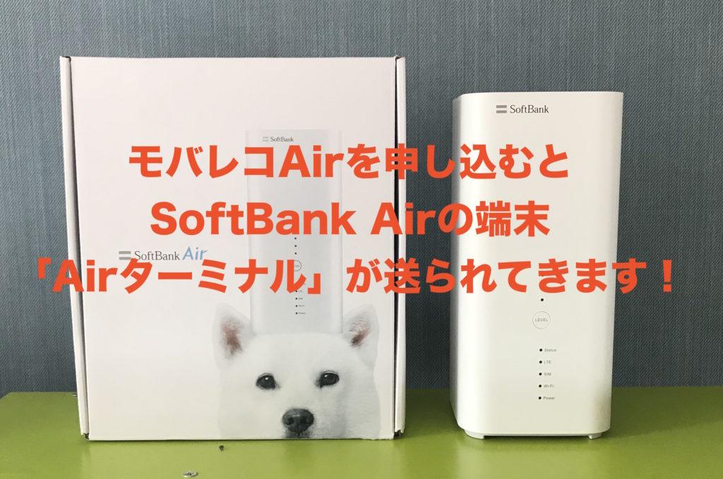 SoftBank Airの類似品や他社サービスってあるの?格安&お得に利用できる「モバレコAir」を発見!