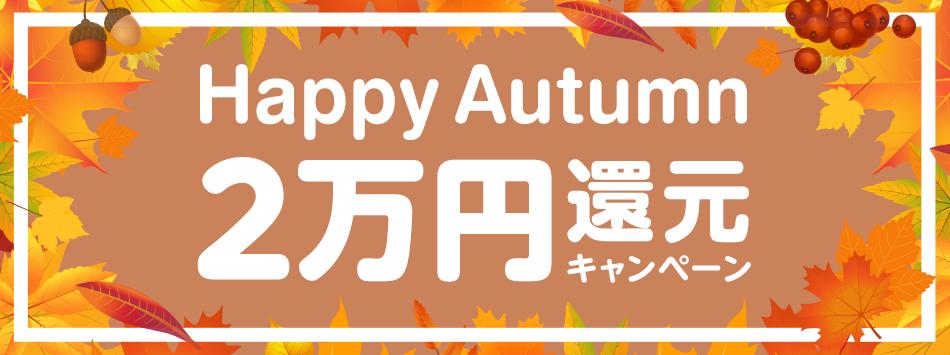 【注意】SoftBank光・Airのハッピーオータム2万円キャンペーン2020の注意事項を解説