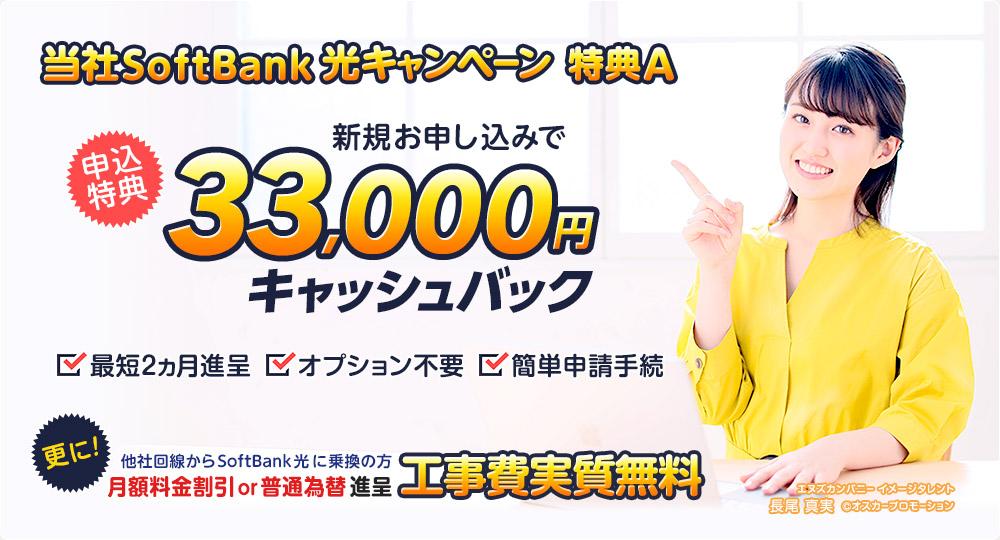 SoftBank光 新生活応援キャンペーンはいつキャッシュバックがもらえるか?適用条件は?為替でもらうの?【2019.12月12日更新】