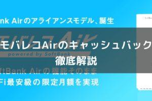 モバレコAirはキャッシュバックがもらえます!もらえる時期や申請方法を徹底解説します。