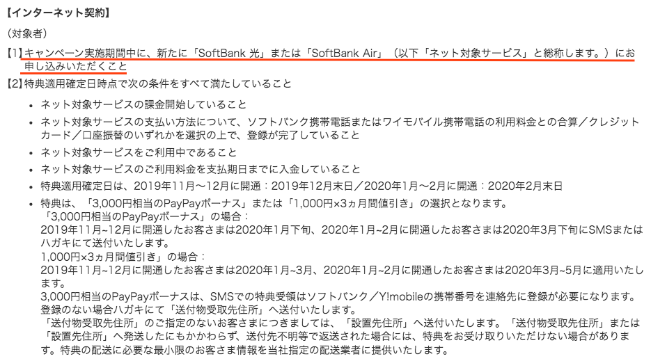 SoftBank Air・光|いい買い物の日キャンペーンの適用条件やもらえる時期など徹底解説