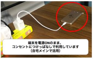 どんなときもWiFiは電源つけっぱなしでも大丈夫?自宅で常時接続しても問題ないか?