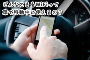 どんなときもWiFiは車で移動中も使えるの?電波は途切れない?利用エリアや電波の安定感について徹底解説!