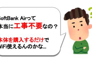 SoftBank Airが工事が不要、費用もかからないってほんと?「本体だけで開通可能」初期費用や申し込み方法など、開通までの流れを解説!