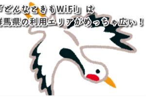 「どんなときもWiFi」は群馬県でも使えるの?利用エリアや通信速度、配送期間まで徹底解説!