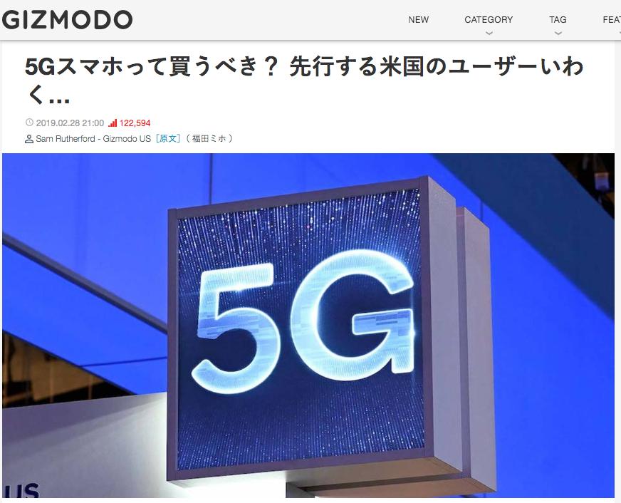 どんなときもWiFiは【5G】に対応してるの?してないの?2020年以降も使えるのか?