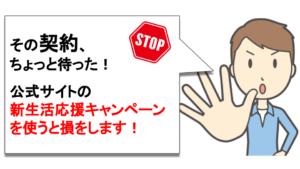 SoftBank光新生活応援キャンペーン開催!適用条件や証明書の発行、キャッシュバックがもらえる時期を解説!【2019.11月22日更新】