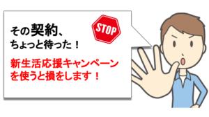 SoftBank光 新生活応援キャンペーンはいつキャッシュバックがもらえるか?適用条件は?為替でもらうの?【2020.1月12日更新】