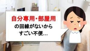 どんなときもWiFiは家の中・部屋用として使えるの?自分専用の回線が欲しい人に最適なモバイルルーターです!