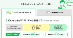 どんなときもWiFiを家の中・部屋用として使えるの?自分専用の回線が欲しい人に最適なモバイルルーターです!