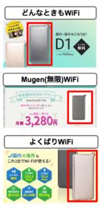 【徹底比較】どんなときもWiFi、Mugen WiFi、よくばりWiFiで、一番お得なのはどこ!?類似サービスの料金やサービスを比べてみた