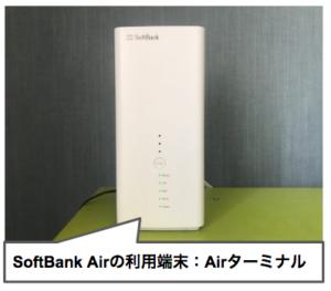 SoftBank Airは二人暮らしで使えるの?同棲・同居に適したサービスなのか、詳しく解説!