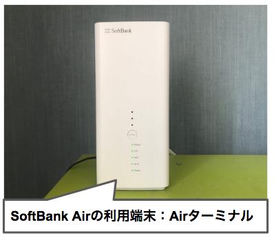 SoftBank Airの端末は一括購入してはいけません!【分割より一括のほうがずっとお得】損しない申し込み・契約方法を解説します!