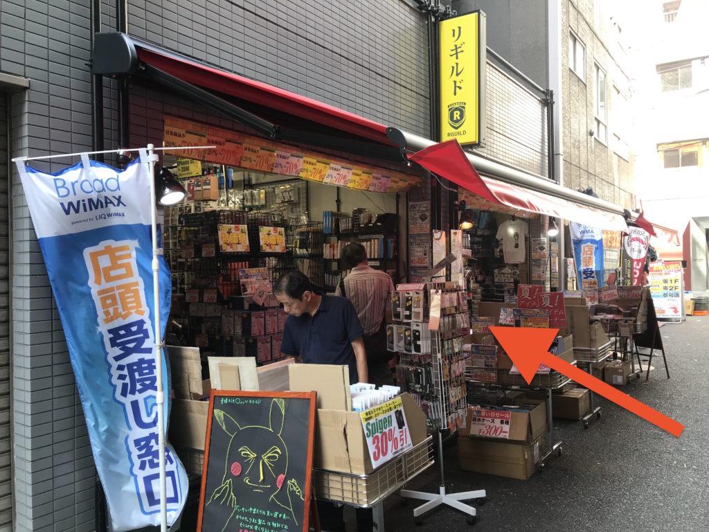 どんなときもWiFiを「秋葉原」で店舗受取してきた!持ち物や所要時間など解説します!
