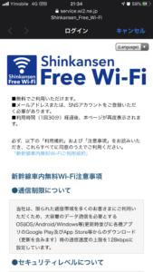 どんなときもWiFiは新幹線で使ってみた結果:すぐつながる?ずっと使えるの?