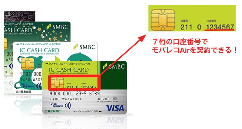 モバレコAirはデビットカードで支払えないの?クレカのみ?支払いや引き落としについて詳しく解説!