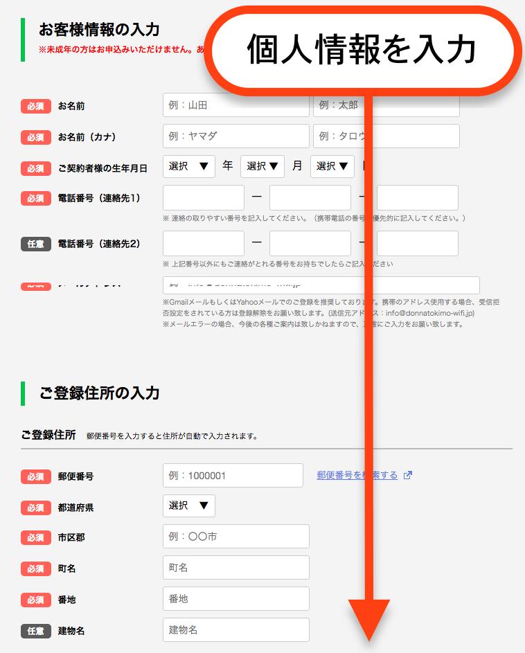どんなときもWiFiの買い方って?どこで売ってるの?申し込み方法や配送日数など詳しく解説します!