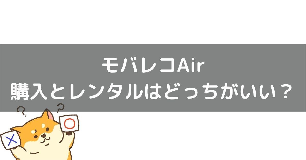 【比較】モバレコAirはレンタルと購入、どちらを選べばいいの?料金(月額)など具体的な金額を解説!