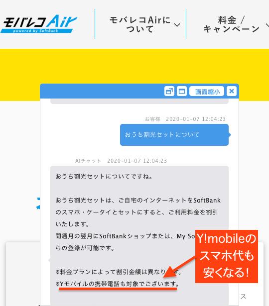 モバレコAirでSoftBank/Y!mobileのスマホは安くなるの?割引額や手続き方法など詳しく解説!