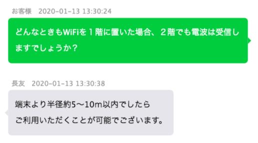 どんなときもWiFiは戸建の2階でも電波は届くの?通信速度はどう?利用者が解説します!