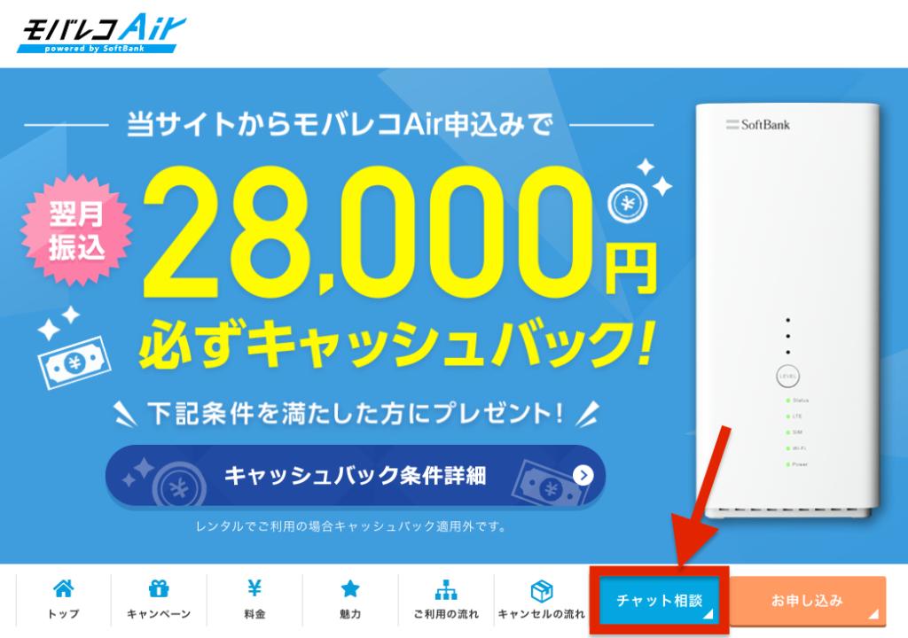 モバレコAirの問い合わせ窓口一覧!お得な申し込み方法も解説します!