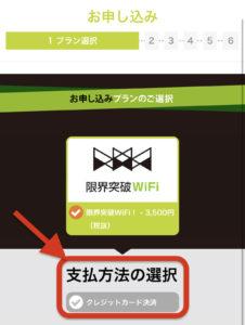 限界突破WiFiは口座振替も可能?クレカなしでも契約できるのか解説します!